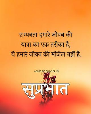 सुविचार संग्रह फोटो डाउनलोड adhyatmik vichar image