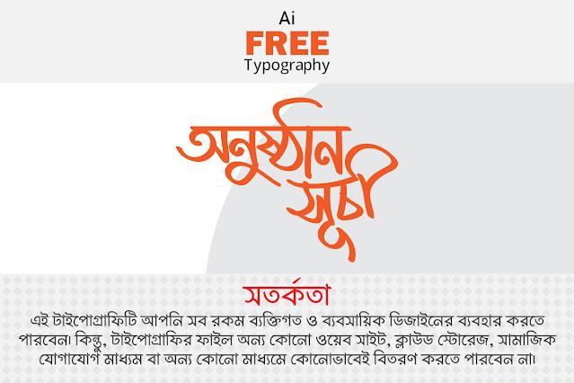 Free Bangla Typography: অনুষ্ঠান সূচী - Typo Graphic Bari