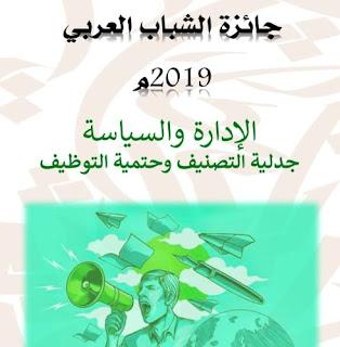 جائزة الشباب العربي لعام 2019