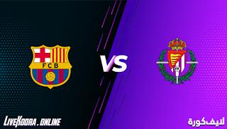 مشاهدة مباراة بلد الوليد وبرشلونة بث مباشر بتاريخ 22-12-2020 الدوري الاسباني