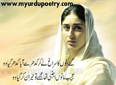 Ajnabi Shayari Ajeeb Manoos Ajnabi tha, ajnabi shayari 2 line design poetry , poetry, sms