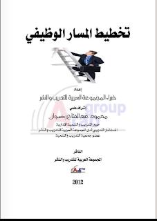 تحميل كتاب تخطيط المسار الوظيفي PDF