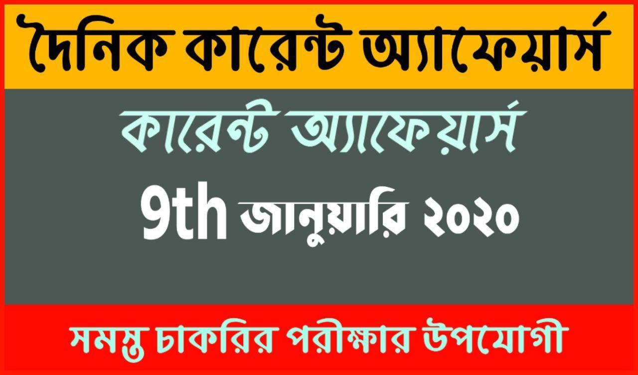 Daily Current Affairs In Bengali and English 9th January 2020 | for All Competitive Exams