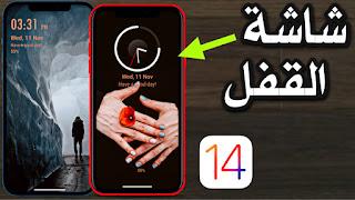 تغيير شكل شاشة قفل الايفون بدون جلبريك iOS 14 - تغيير ثيم قفل الايفون