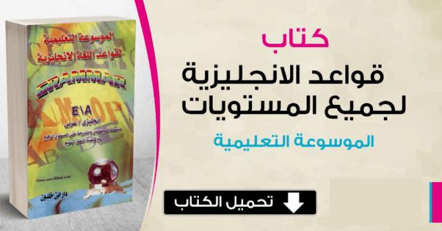 حصريا تحميل كتاب كلمات الايلتس مترجمة