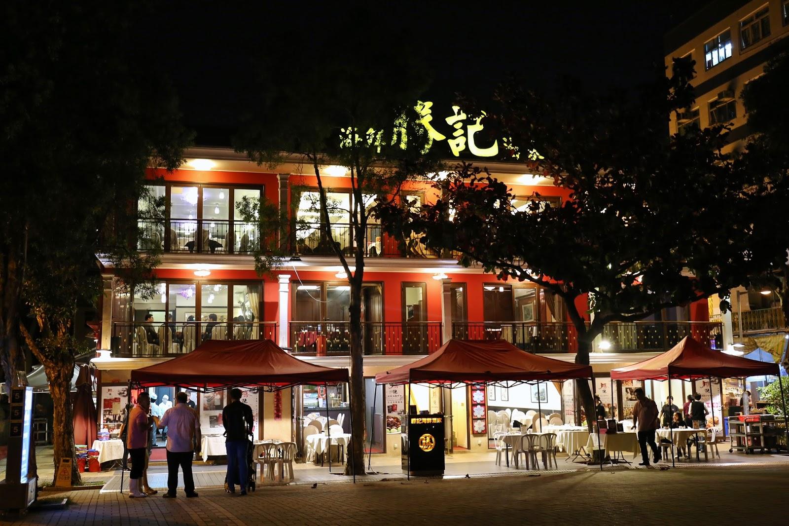 西貢 勝記海鮮酒家 Sing Kee Seafood Restaurant | 甜魔媽媽新天地 – U Blog 博客