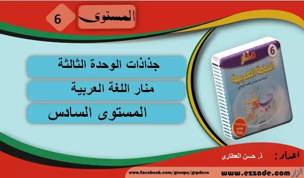 جذاذات متجددة  الوحدة الثالثة كتاب منار اللغة العربية المستوى السادس ابتدائي طبعة 2020