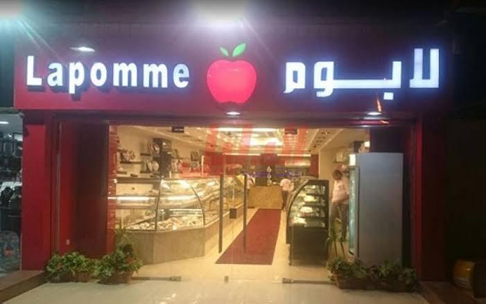 أسعار منيو ورقم وعنوان فروع حلواني لابوم La pomme Pastries