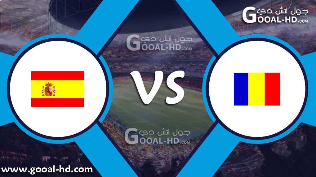 مشاهدة مباراة اسبانيا ورومانيا بث مباشر اليوم الخميس بتاريخ 05-09-2019 التصفيات المؤهلة ليورو 2020
