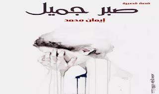 قصة قصيرة :صبرً جميل: بقلم / إيمان محمد