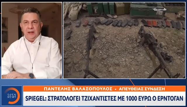 «Βόμβα» από Spiegel: Ο Ερντογάν στέλνει τζιχαντιστές στο Ναγκόρνο Καραμπάχ με 1.000€/μήνα (ΒΙΝΤΕΟ)