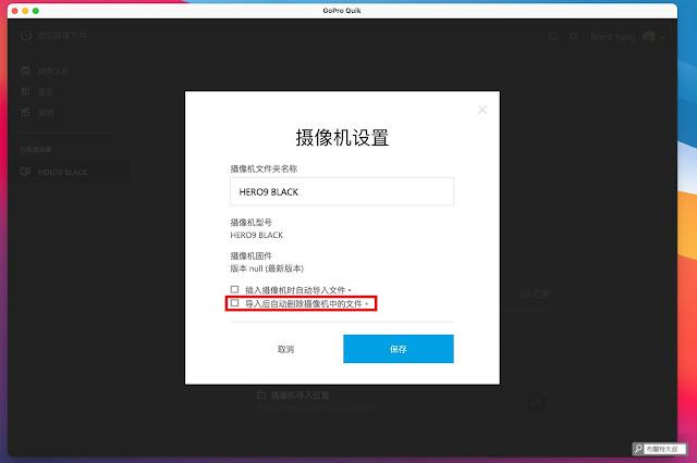 【攝影知識】GoPro 連結到 Mac,如何抓取照片、影片檔案? - 同樣可以設定「存檔後刪除」,有需要可以設定