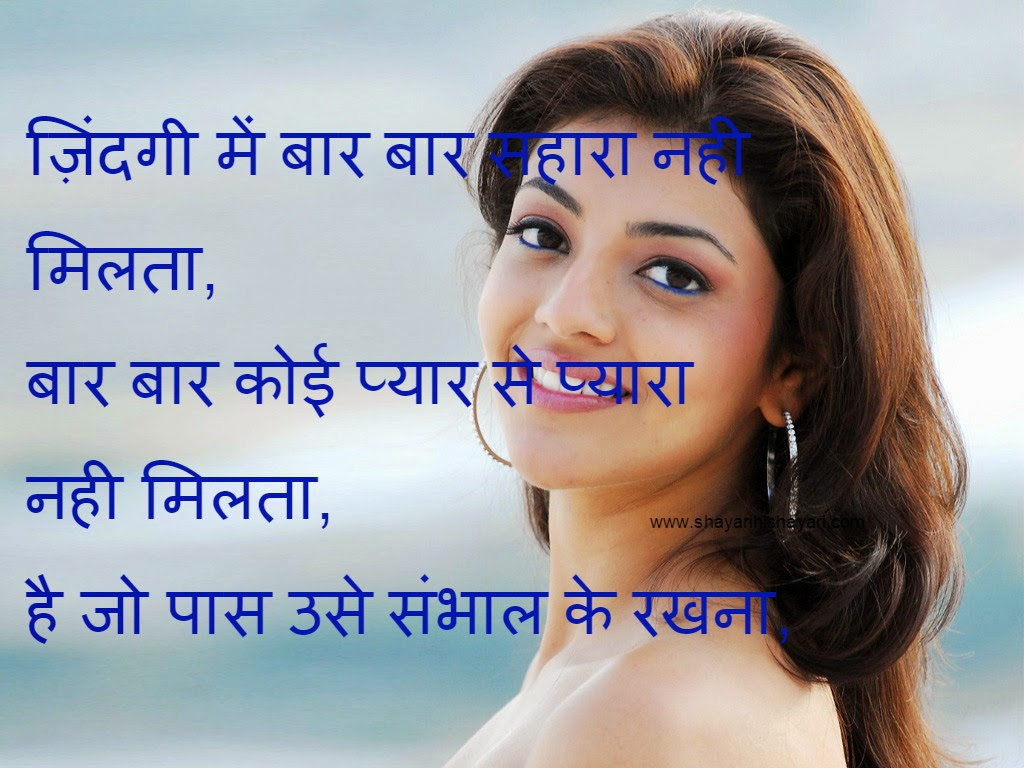 Top51 Best Hindi Sms Shayari Dosti In English Love -7102