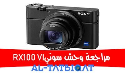 مراجعة كاميرا سوني Sony RX100 VI