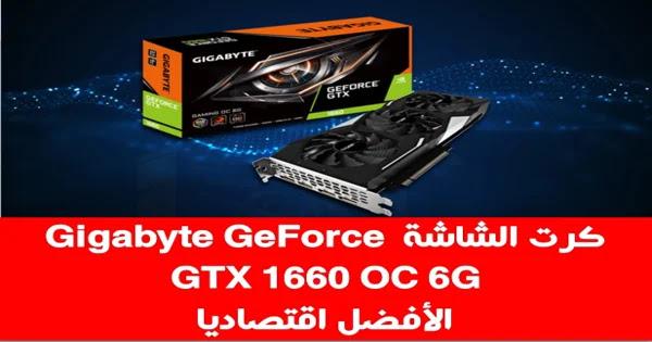 كرت الشاشة Gigabyte GeForce GTX 1660 OC 6G