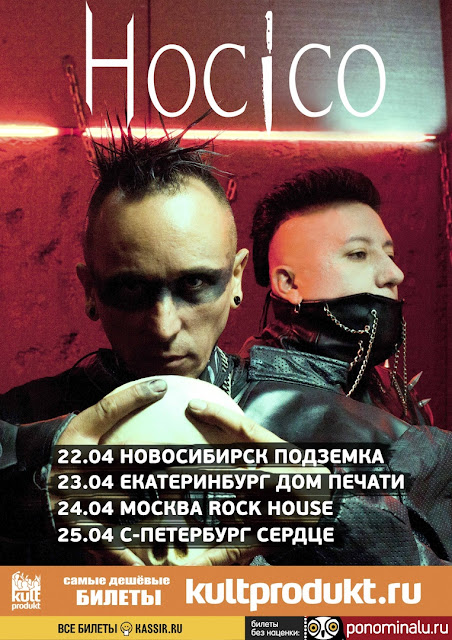 Hocico в России
