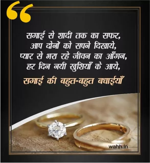 Engagement Shayari My Friend