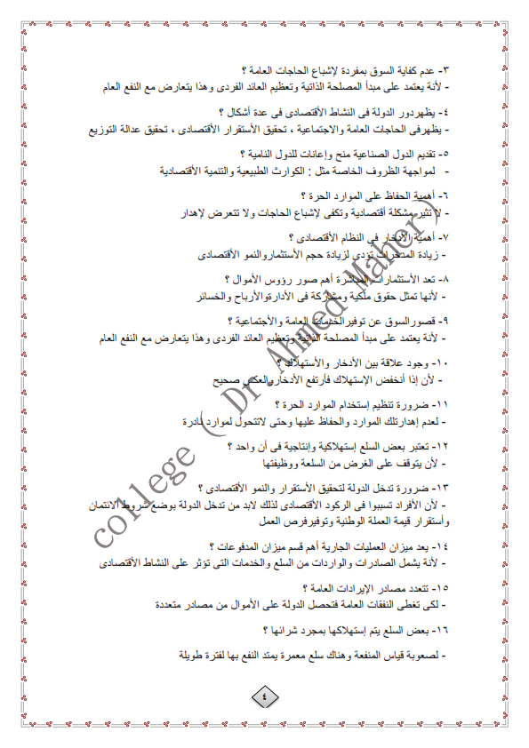 مراجعة الإقتصاد للصف الثالث الثانوي س و ج في ٦ ورقات د/ أحمد ماهر __2_004