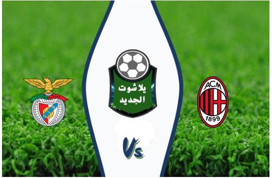 نتيجة مباراة ميلان وبنفيكا اليوم 28-07-2019 الكأس الدولية للأبطال