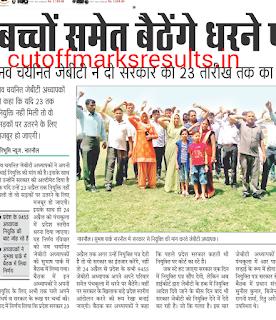 Haryana JBT news 18.04.2016