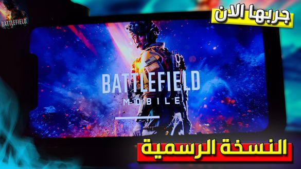 تحميل لعبة Battlefield Mobile الرسمية لهواتف الاندرويد من شركة EA