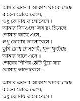 Amar Ekla Akash Thomke Geche Lyrics