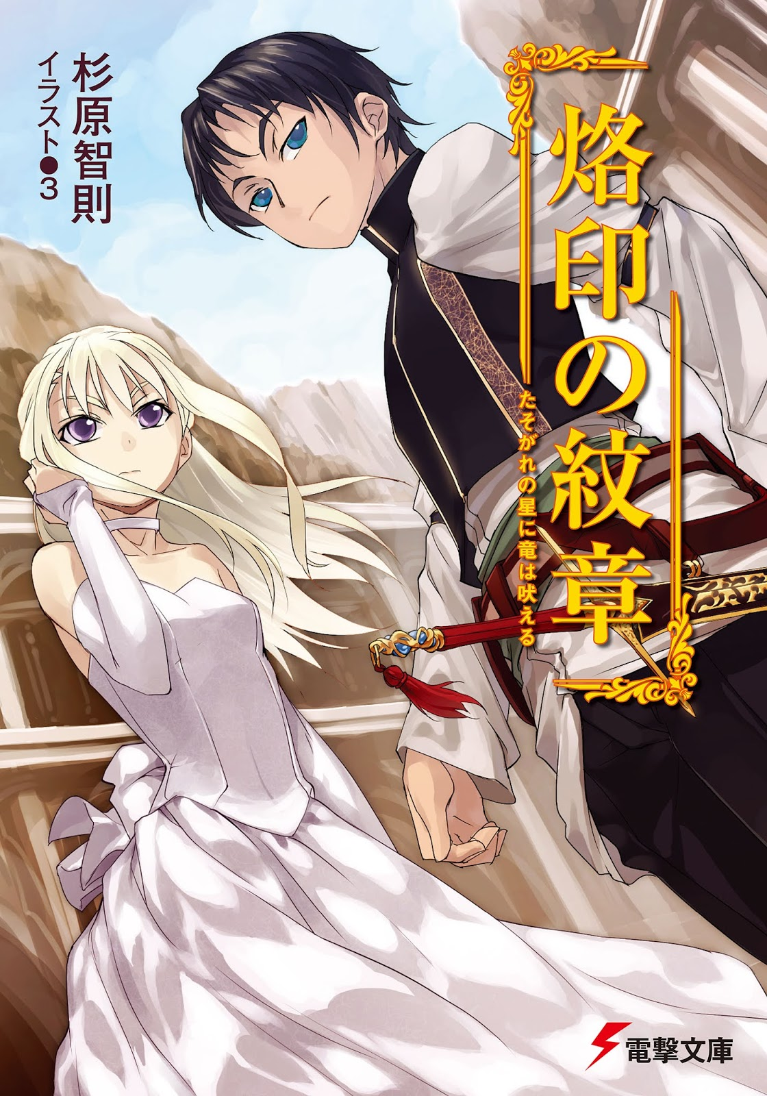 Light novel Rakuin no Monshou (烙印の紋章) Ilustrção Volume 01