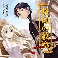 Rakuin no Monshou Light Novel Ilustrações-01