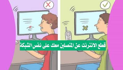 قطع الانترنت عن المتصلين معك على نفس الشبكة افضل 3 تطبيقات للاندرويد