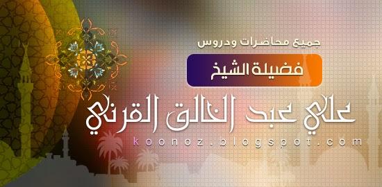 تحميل محاضرات الشيخ علي القرني mp3