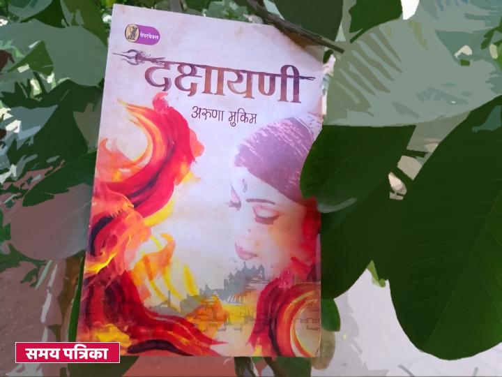 dakshayani-upanyaas-hindi-vani
