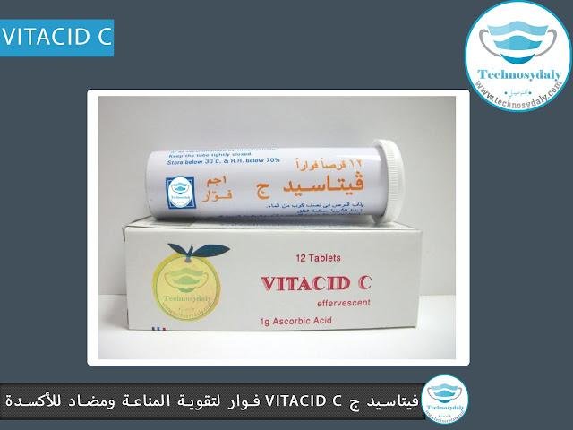 فيتاسيد ج vitacid c فوار لتقوية المناعة ومضاد للأكسدة