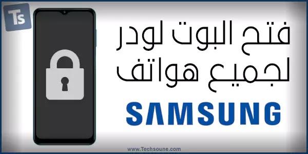 كيفية فتح البوت لودر على جميع هواتف سامسونج وإعادة قفلها