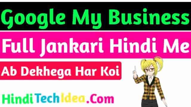 Google My Business New Account Kaise Banaye