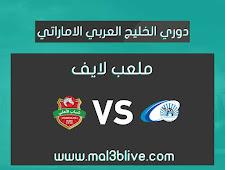 نتيجة مباراة بني ياس وشباب الأهلي دبي اليوم الموافق 2021/05/03 في دوري الخليج العربي الاماراتي