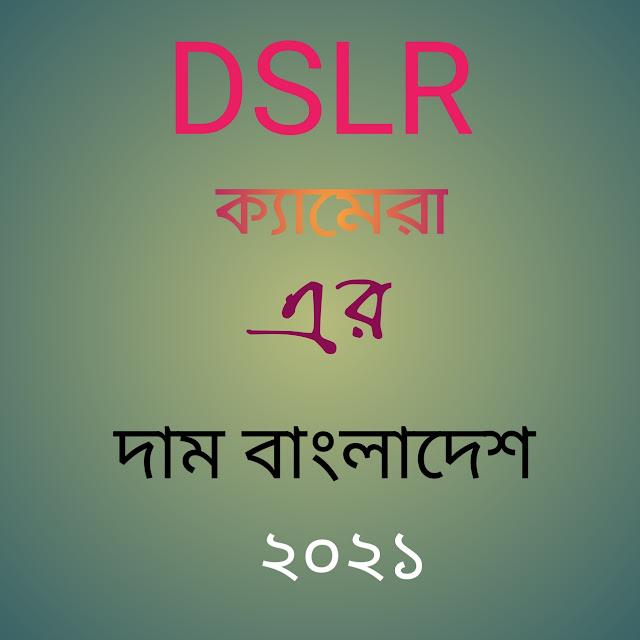 ডি এস এল আর ক্যামেরার দাম(মূল্য) বাংলাদেশ ২০২১ | DSLR Camera Price In Bangladesh 2021