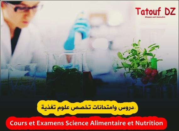 دروس وامتحانات تخصص علوم تغذية بالجزائر