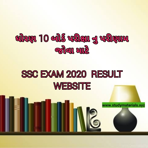 Std 10 SSC Gujarat Board Online Result 2020 on gseb.org website