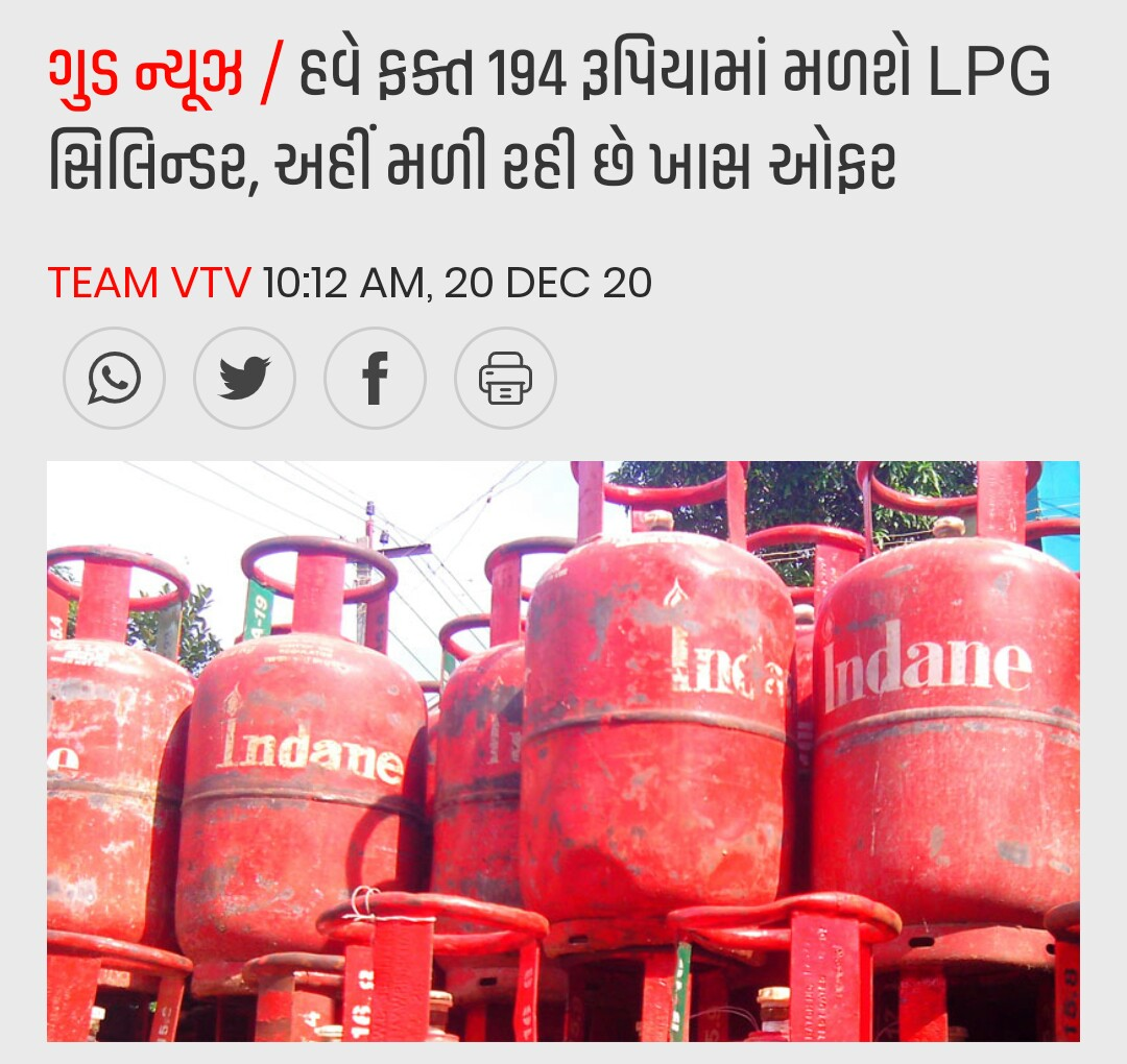 अब मात्र 194 रुपये में मिलेगा LPG सिलिंडर, ये है खास Offer