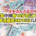 家中有18岁或以下小孩,可申请最高RM1000儿童援助金!