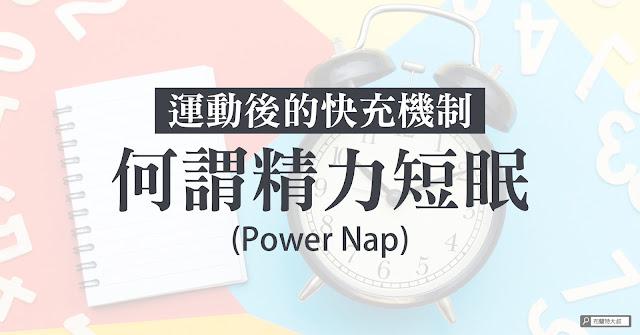 Power Nap 運動後恢復狀態,精力短眠