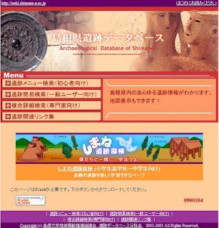 島根県遺跡データベース