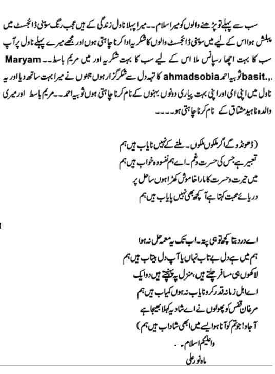 Mahnoor Ali Mushtaq Novels
