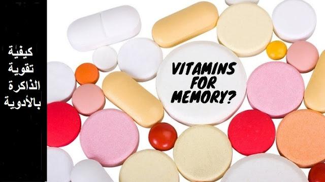 كيفية تقوية الذاكرة بالأدوية