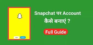 Snapchat Ki id Kaise Banate Hain