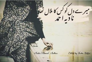 Mere Dil Ko Kis Ka Malal Tha Episode 6 By Nadia Ahmed