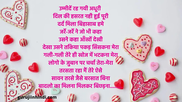 Love Poetry In Hindi