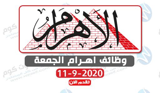 وظائف اهرام الجمعة 11-9-2020 وظائف جريدة الاهرام على وظائف دوت كوم
