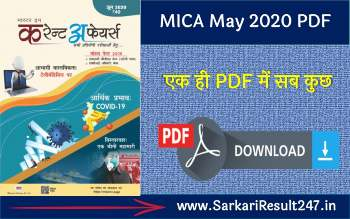 Mahendra Monthly Current Affairs Book PDF May 2020 current Affairs in Hindi, अप्रैल करंट अफेयर्स इन हिंदी May 2020, अप्रैल 2020 करंट अफेयर्स प्रश्नावली Download