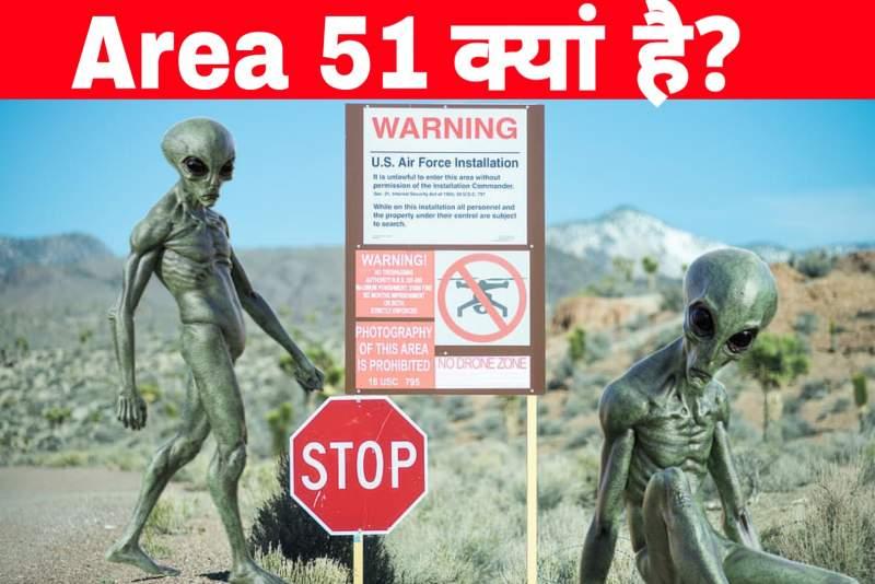 क्यां है एरिया 51 का रहस्य ? जाने पूरा सच  | Mysterious Facts about area 51 in Hindi